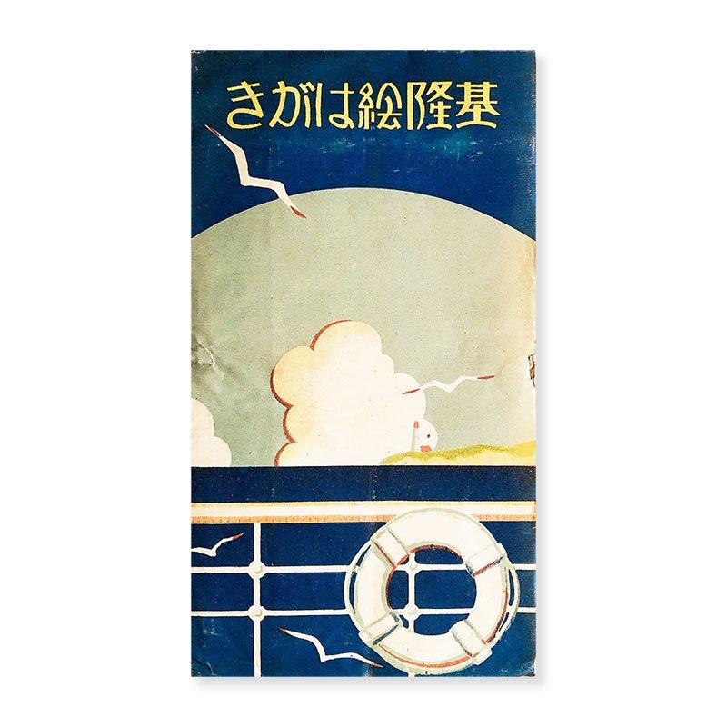 基隆絵はがき 戦前絵葉書 (1918-1932) *袋付