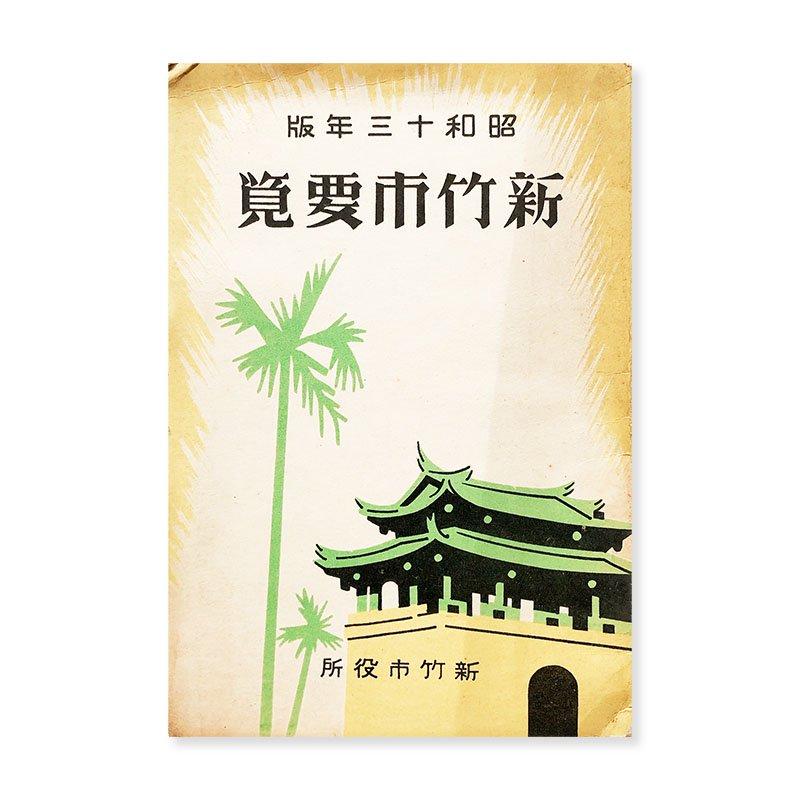 新竹市要覧 昭和十三年版(1938年) 新竹市役所