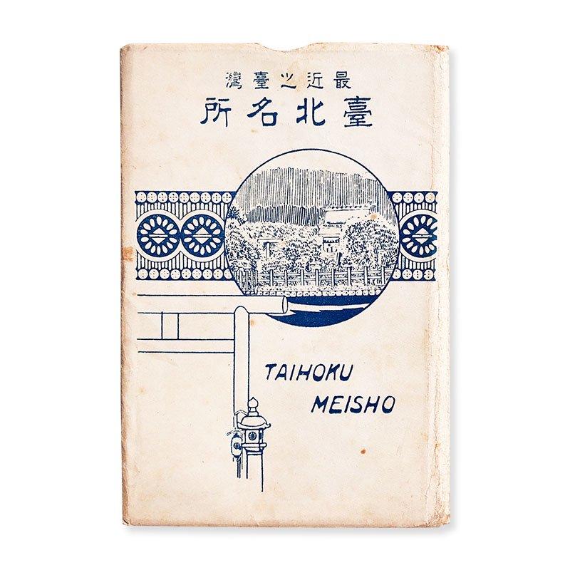 最近之臺灣 臺北名所 戦前絵葉書十枚(1918-1932) *袋付