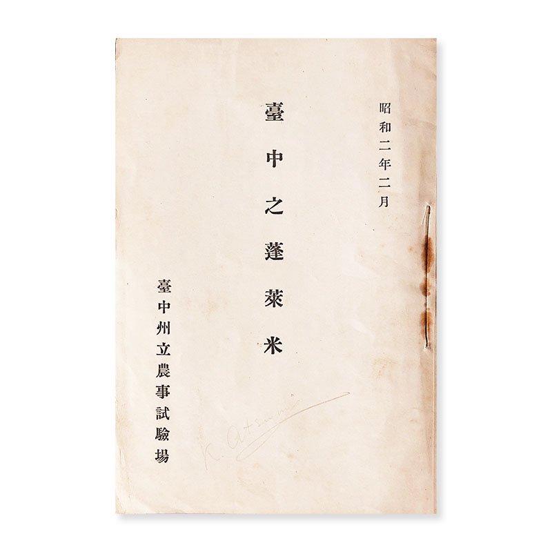 臺中之蓬莱米 昭和二年二月 臺中州立農事試験場
