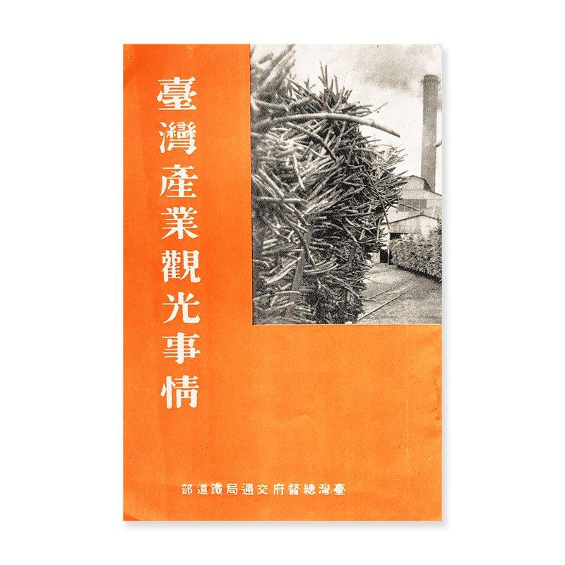 臺灣産業観光事情 台湾総督府交通局鉄道部 1940年