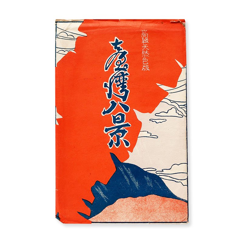 臺灣八景 高級天然色版 戦前絵葉書 (1933-1944) *袋付