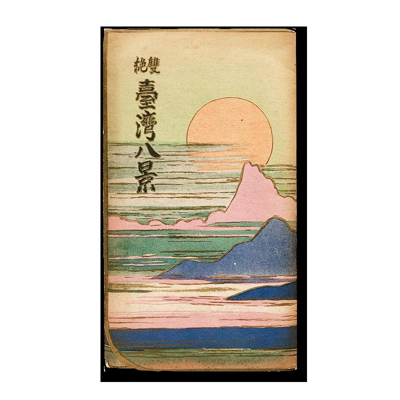 雙絶臺灣八景 10枚1組 吉田初三郎 戦前絵葉書 (1933-1944) *袋付