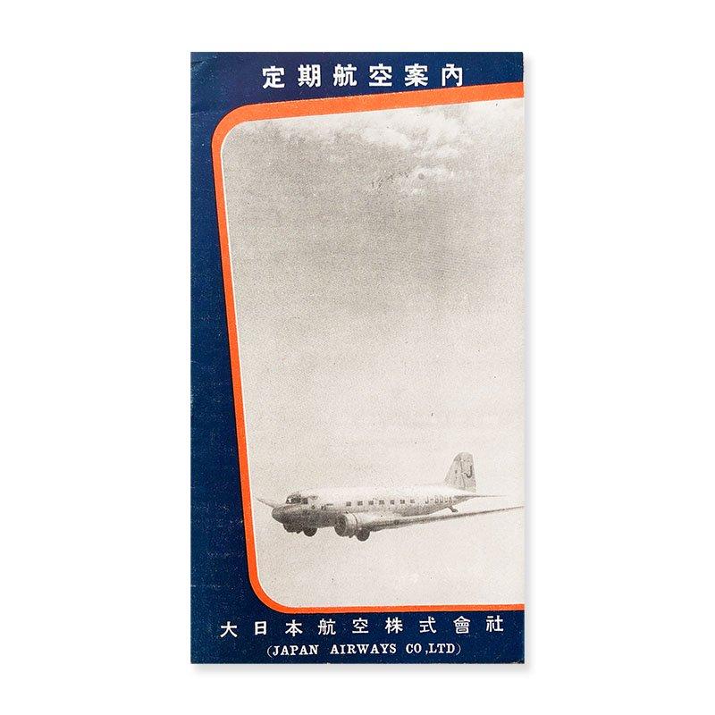 定期航空案内 大日本航空株式会社 昭和14年10月