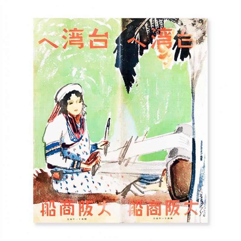 台湾へ 大阪商船 昭和十一年四月