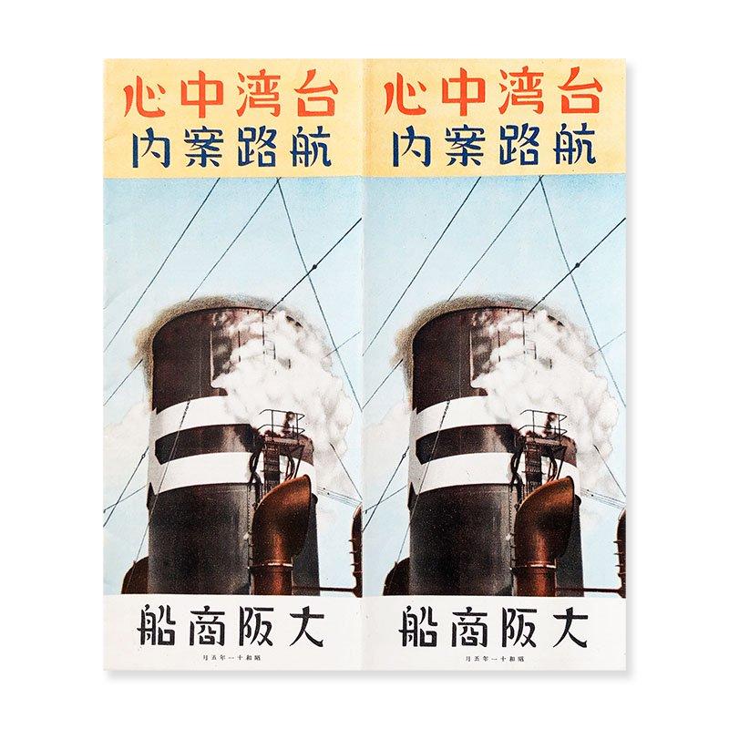 台湾中心航路案内 大阪商船 昭和十一年五月