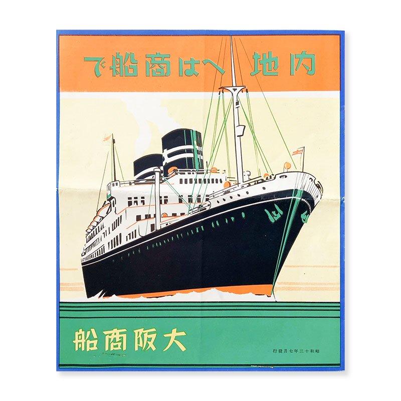 内地へは商船で 大阪商船 昭和十三年七月