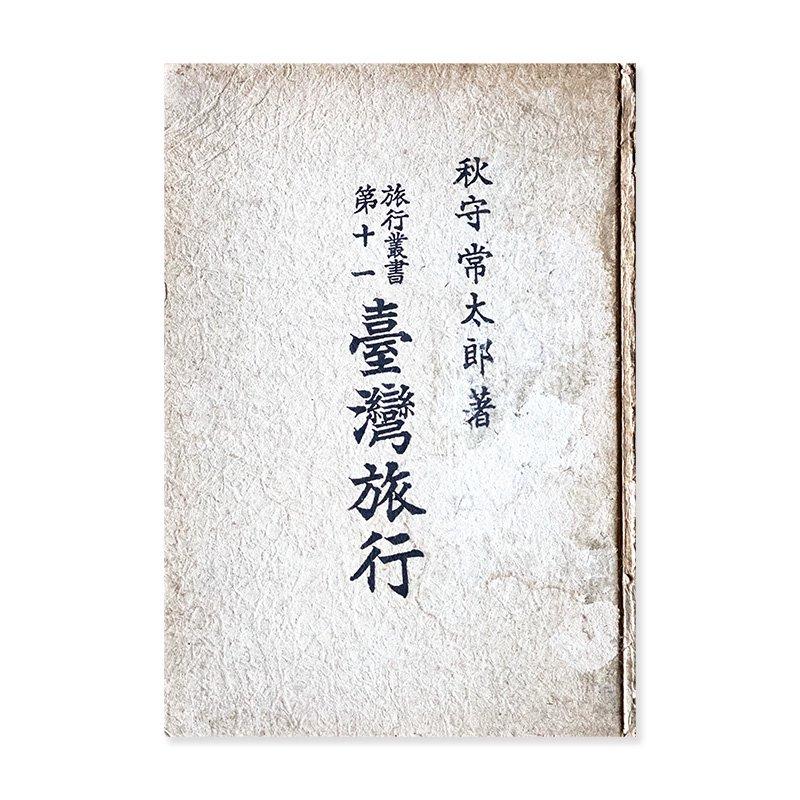 臺灣旅行 旅行叢書第十一 秋守常太郎