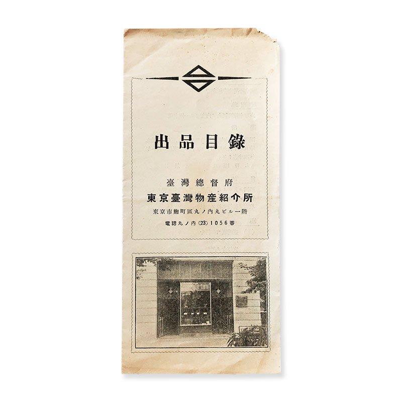 出品目録 東京臺灣物産紹介所 台湾総督府 戦前台湾