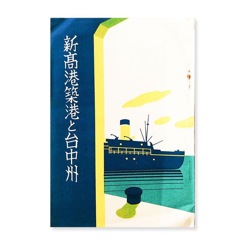 新高港築港と台中州 1940年