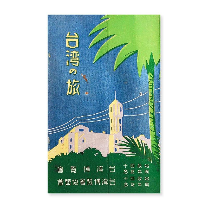 台湾の旅 台湾博覧会 台湾博覧会協賛会 1935年