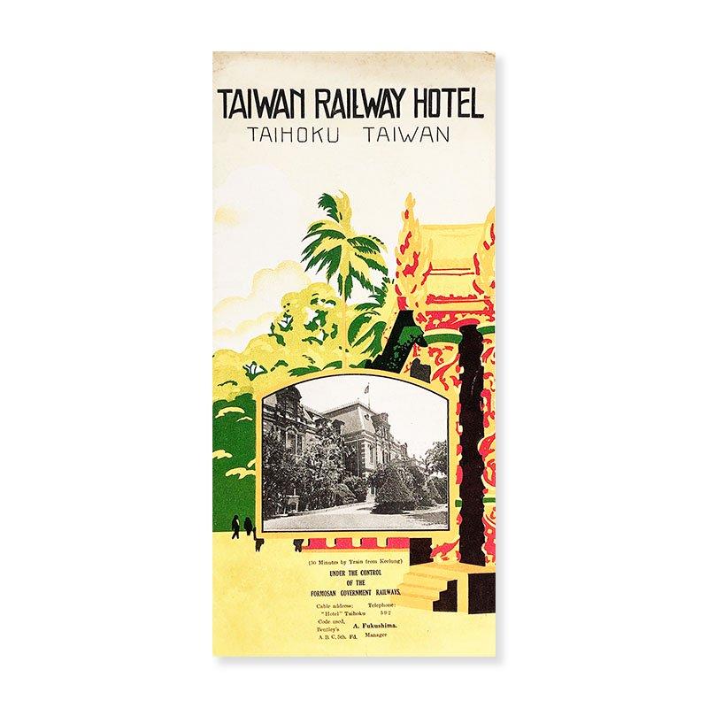 TAIWAN RAILWAY HOTEL pamphlet *prewar period