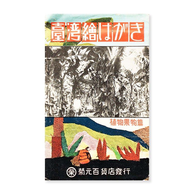 臺灣繪はがき 植物果物篇 八枚 戦後絵葉書 (1946-) *袋付