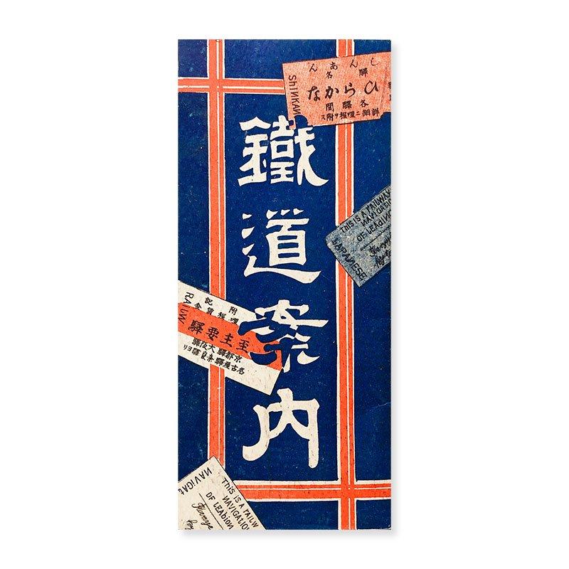 鐡道案内 日本全国鉄道案内 明治42年(1909年)