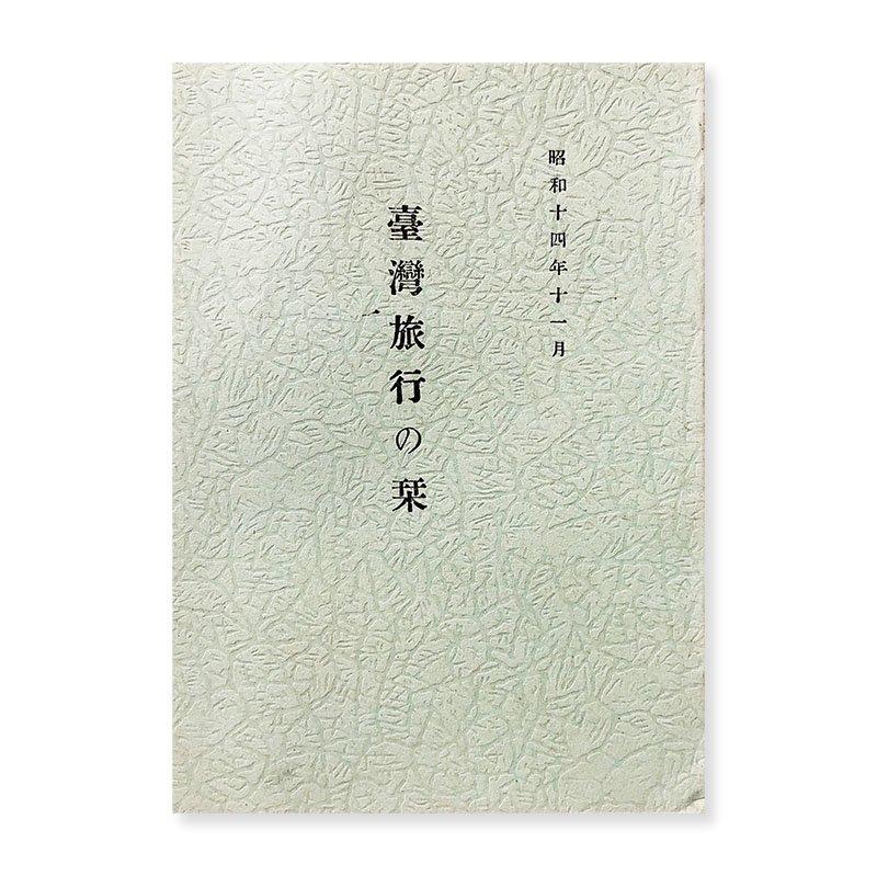臺灣旅行の栞 昭和十四年十一月
