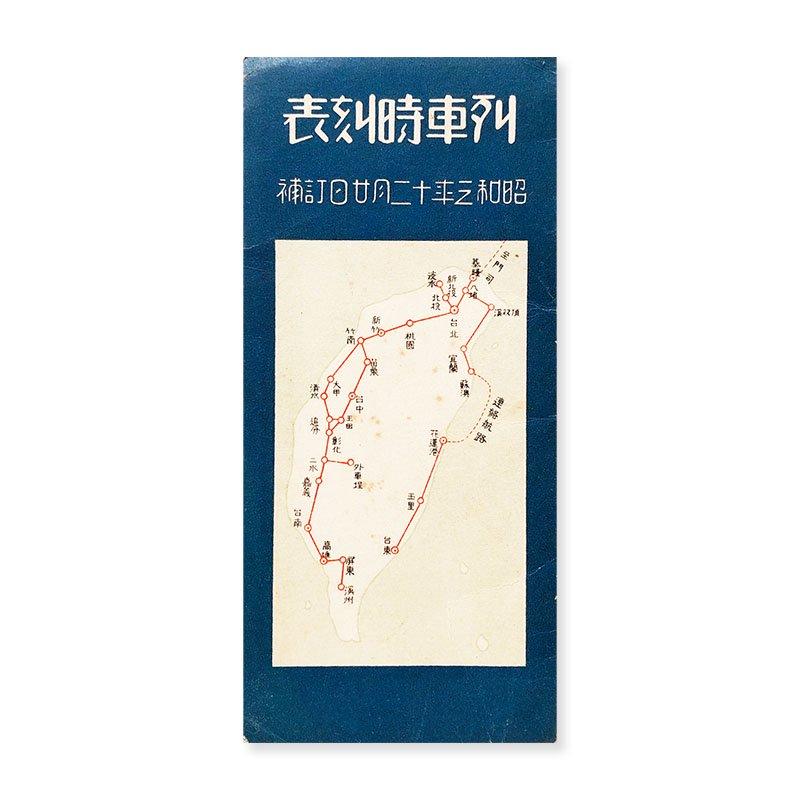 列車時刻表 昭和三年十二月十日訂補 交通局鉄道部運輸課 戦前台湾