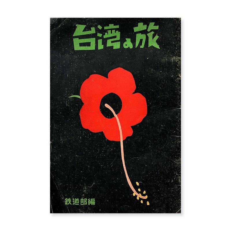 台湾の旅 鉄道部編 東亜旅行社発行 昭和十六年(1941年)
