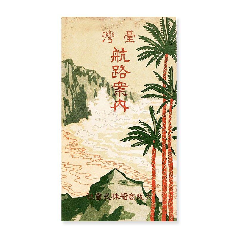 臺灣航路案内 大阪商船株式会社 大正六年十一月 (1917年)