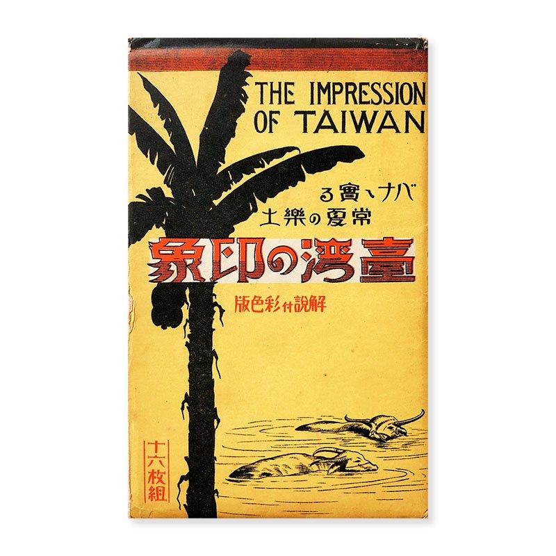 臺灣の印象 解説付彩色版 十六枚組 戦前絵葉書 (1918-1932) *袋付