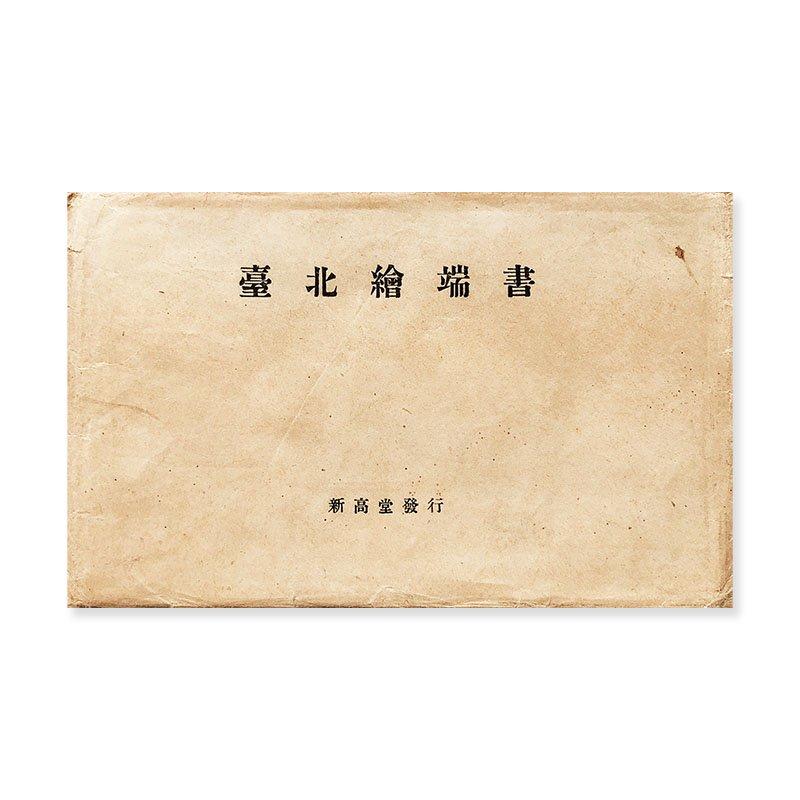臺北繪端書 新高堂発行 十枚 戦前絵葉書 (1918-1932) *袋付