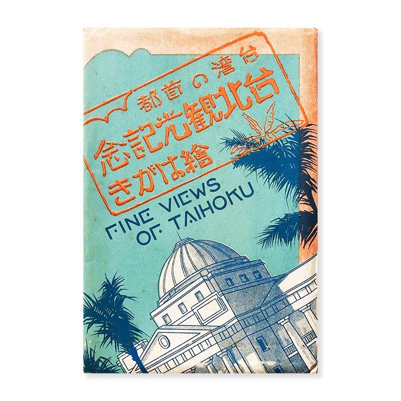 台湾の首都 台北観光記念 絵はがき 八枚 戦前絵葉書 (1933-1944) *袋付