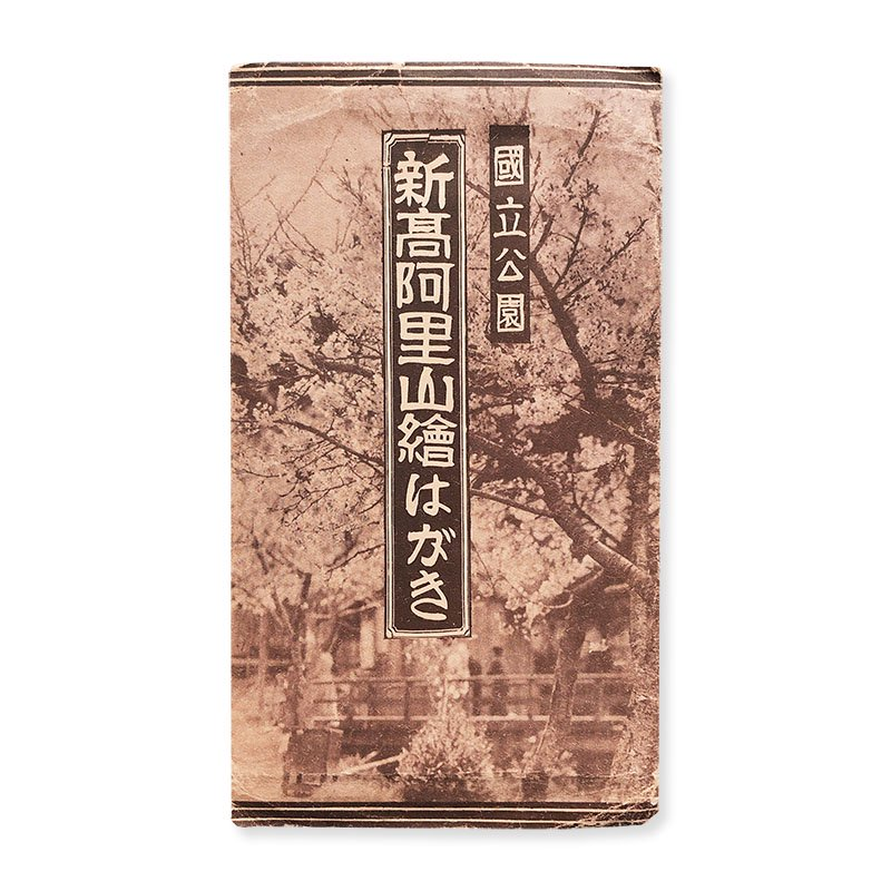 国立公園 新高山阿里山絵はがき 八枚 戦前絵葉書 (1933-1944) *袋付