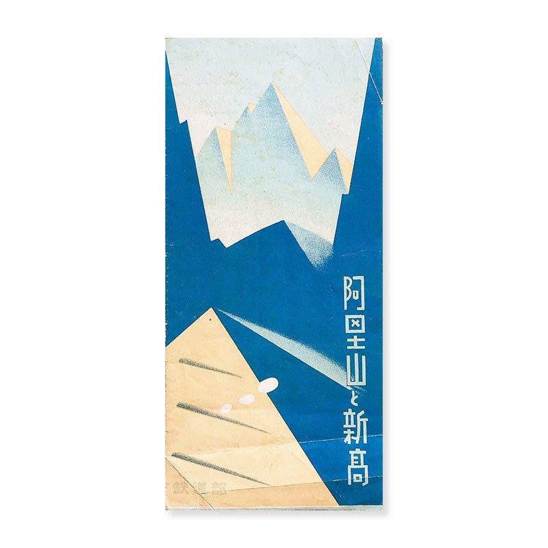 阿里山と新高 鉄道部 戦前台湾ガイドパンフレット(1920s-1930s)