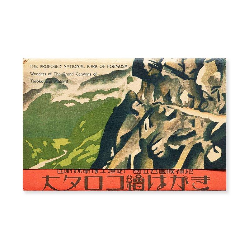 大タロコ繪はがき 十三枚 台湾絵葉書 (1946-) *袋付
