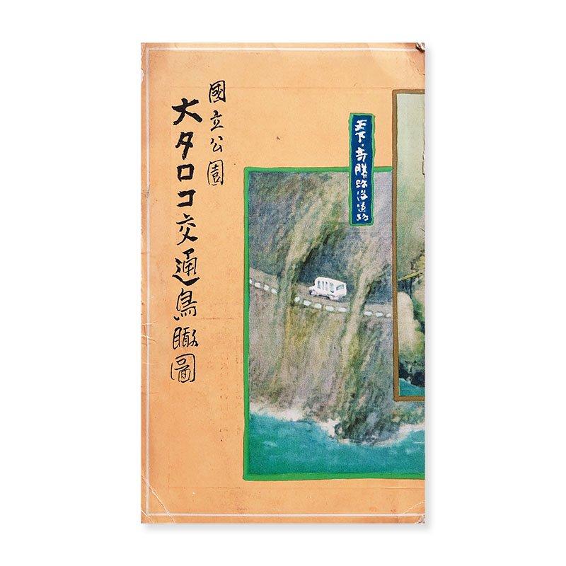 国立公園 大タロコ交通鳥瞰図 吉田初三郎 昭和十年(1935年)