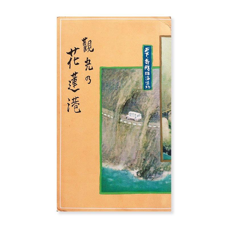 観光の花蓮港 鳥瞰図 吉田初三郎 昭和十年(1935年)
