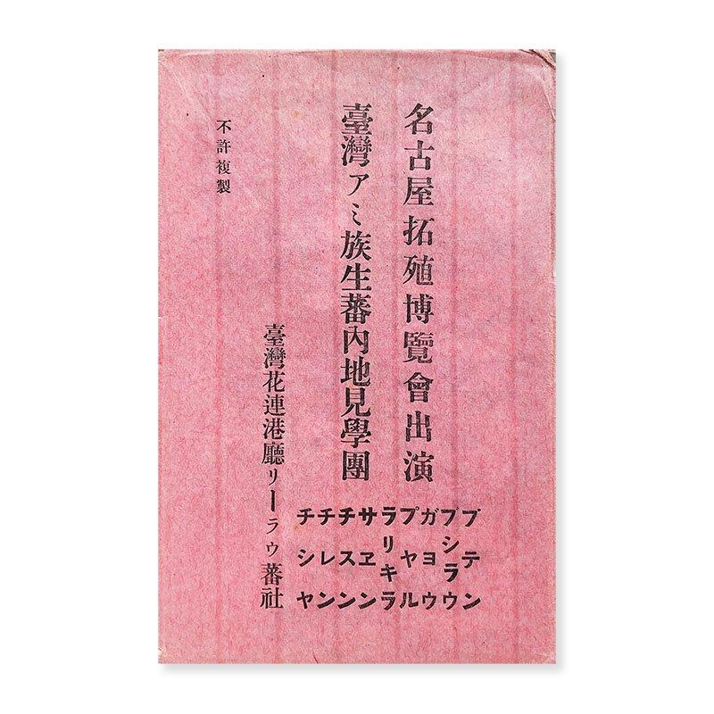 名古屋拓殖博覧会出演 台湾アミ族生蕃内地見学団 絵葉書 三枚 *袋付 戦前台湾