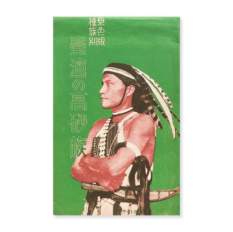 臺湾の高砂族 原色版種族別 八枚 戦前絵葉書 (1933-1944) *袋付