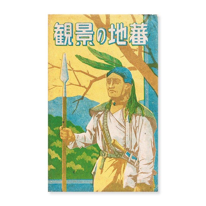 蕃地の景観 八枚 戦前絵葉書 (1918-1932) *袋付