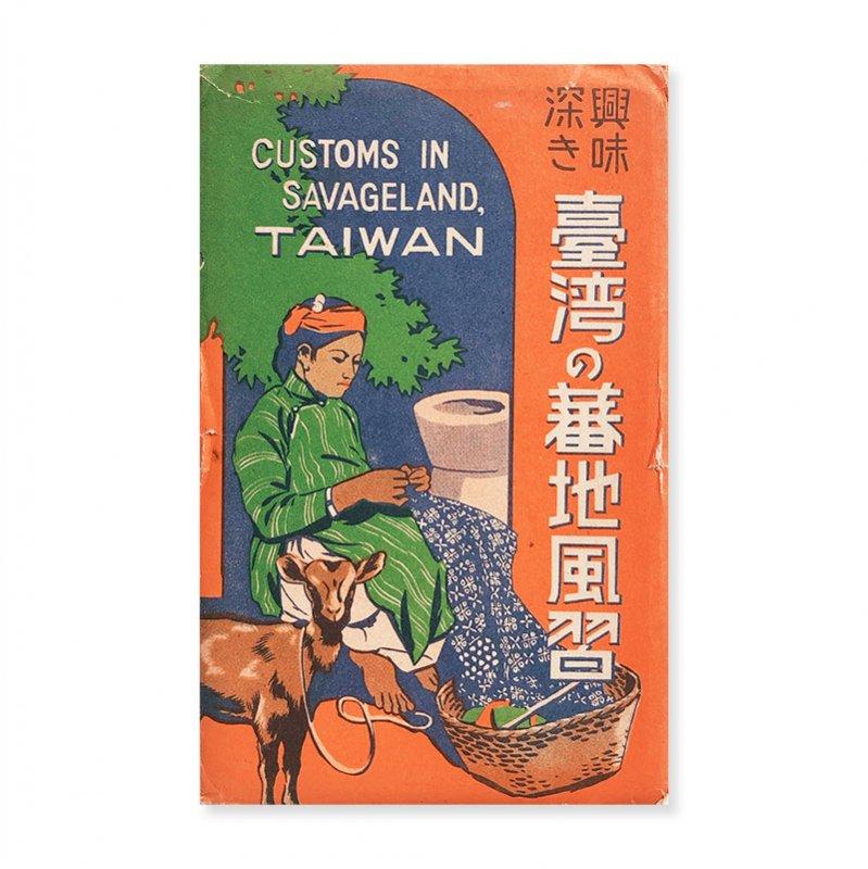 興味深き 臺湾の蕃地風習 八枚 戦前絵葉書 (1918-1932) *袋付