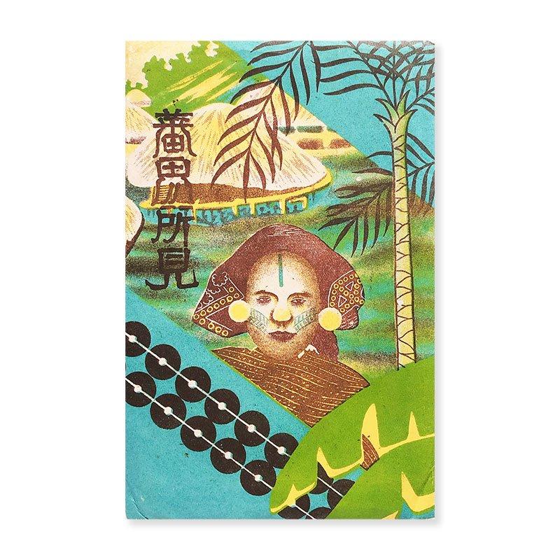 蕃界所見 八枚 戦前台湾絵葉書 (1933-1944) *袋付