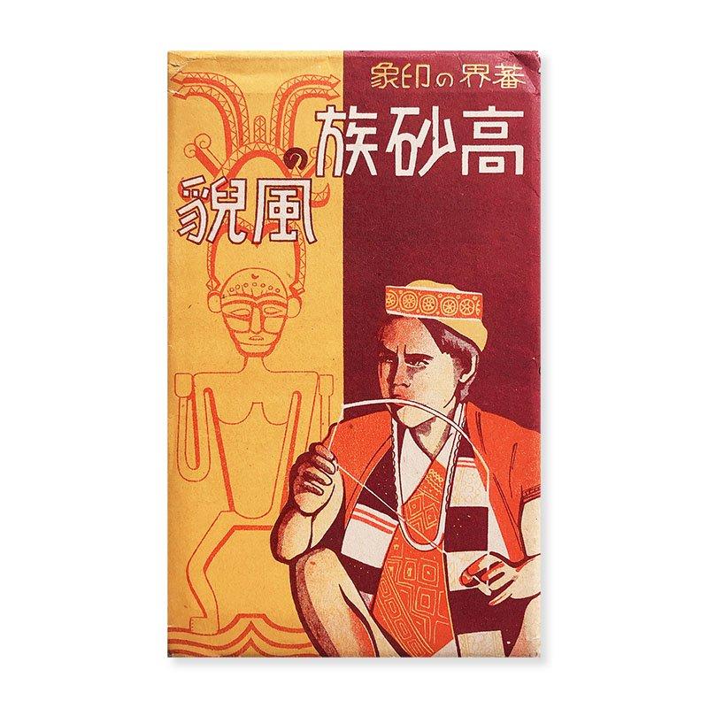 蕃界の印象 高砂族の風貌 十二枚 戦前台湾絵葉書 (1933-1944) *袋付
