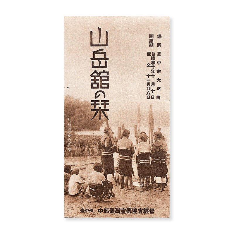 山岳館の栞 台中州 中部台湾宣伝協会経営 1935年