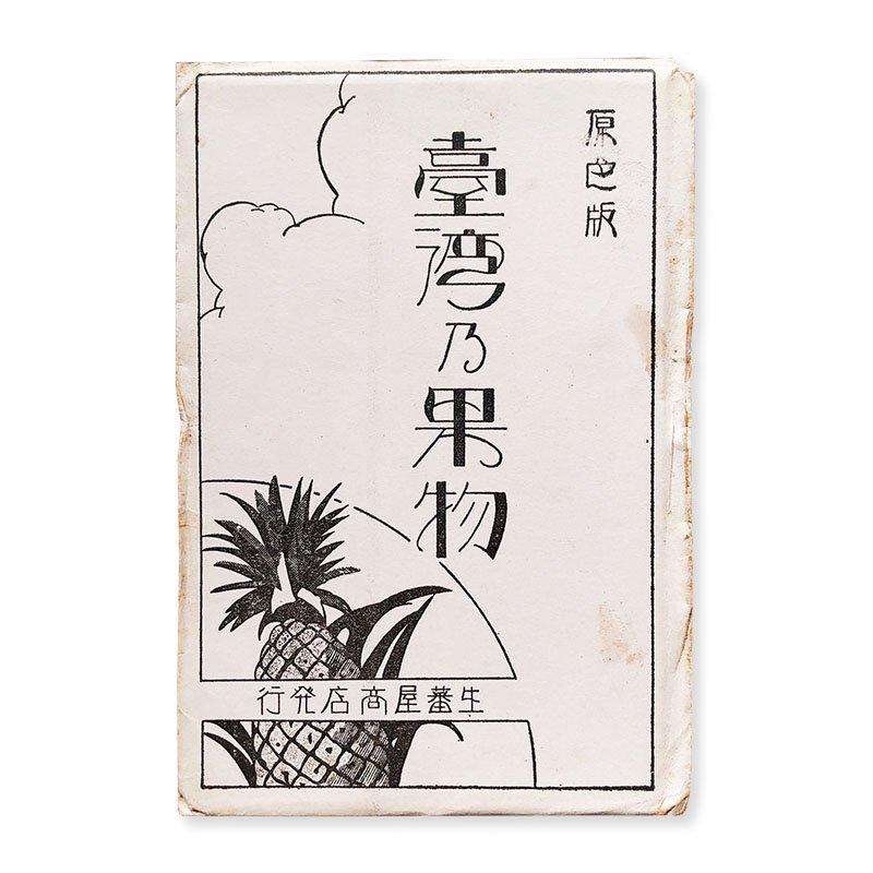 台湾乃果物 原色版 十枚 戦前台湾絵葉書 (1933-1944) *袋付