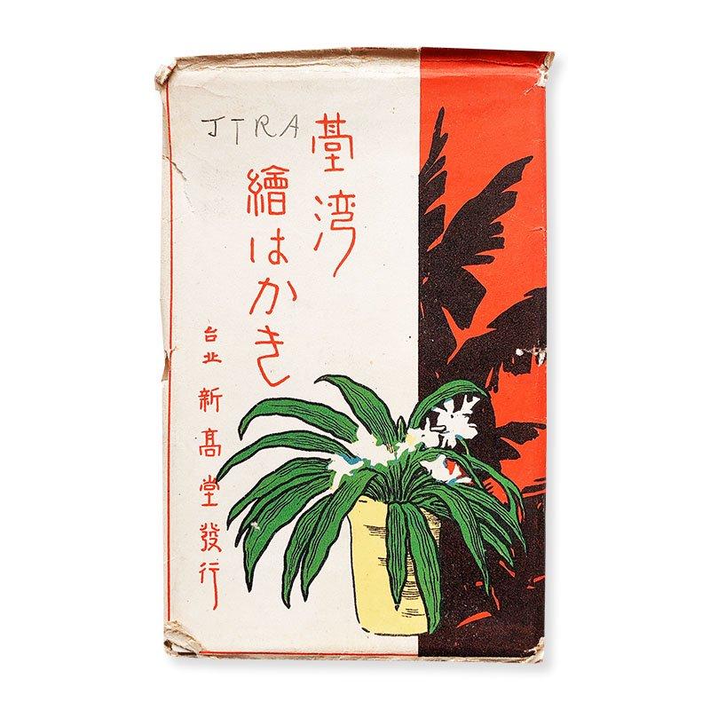 臺湾繪はかき 八枚 戦前台湾絵葉書 (1918-1932) *袋付