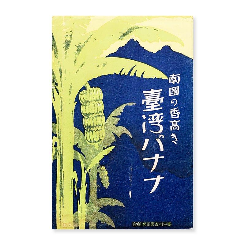 南国の香高き臺湾バナナ 五枚 戦前台湾絵葉書 (1918-1932) *袋付