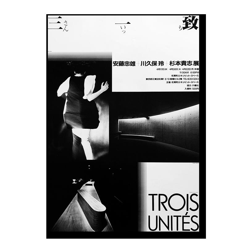 TROIS UNITES: Tadao Ando, Rei Kawakubo, Takashi Sugimoto an exhibition poster 1985