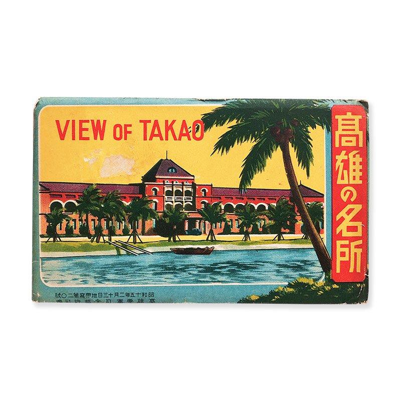 高雄の名所 八枚 昭和十五年 戦前台湾絵葉書 (1940) *袋付