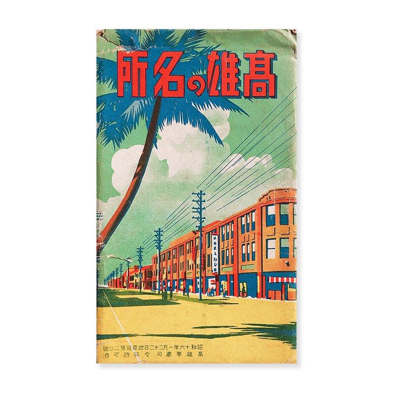 高雄の名所 八枚 昭和十六年 戦前台湾絵葉書 (1941) *袋付