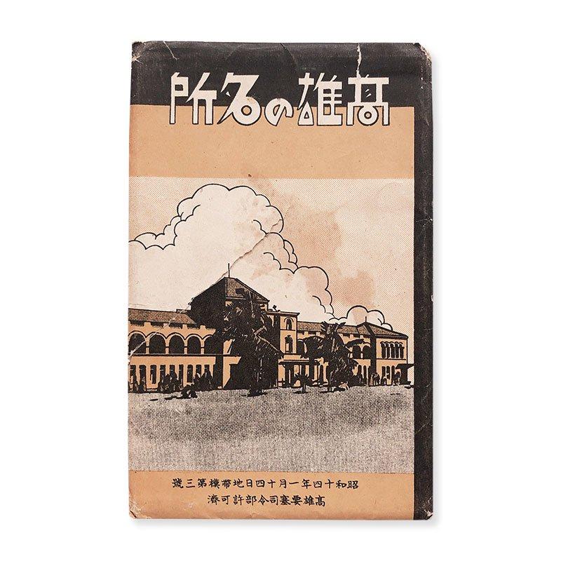 高雄の名所 八枚 昭和十四年 戦前台湾絵葉書 (1939) *袋付