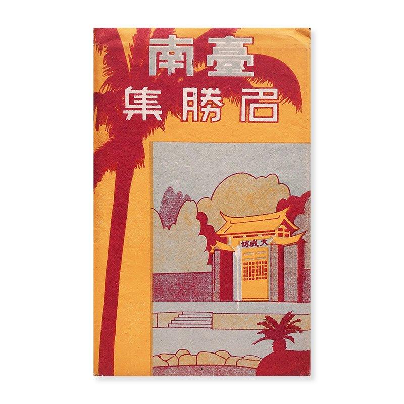 台南名勝集 十六枚 戦前台湾絵葉書 (1933-1944) *袋付