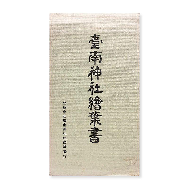 台南神社絵葉書 六枚 戦前台湾絵葉書 1938年 *袋付