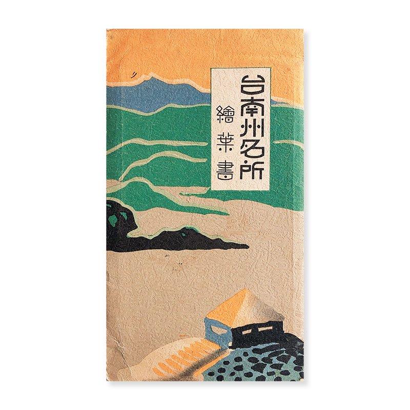 台南州名所繪葉書 七枚 戦前台湾絵葉書 (1918-1932+1940) *袋付