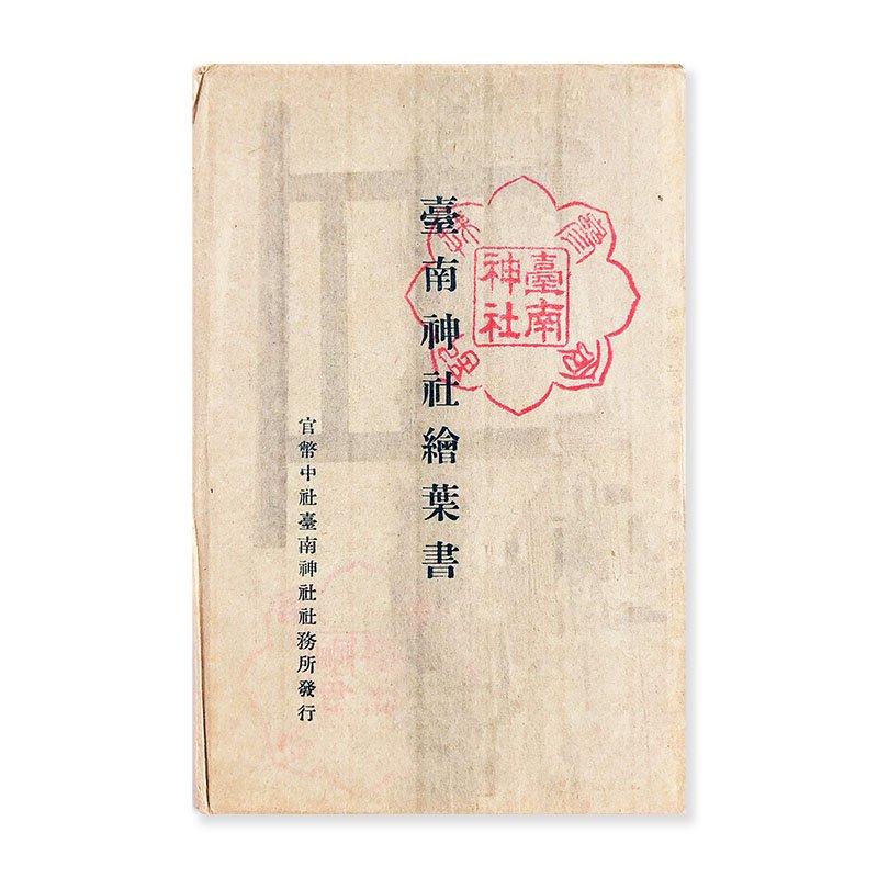 臺南神社繪葉書 四枚 戦前台湾絵葉書 (1918-1932) *袋付
