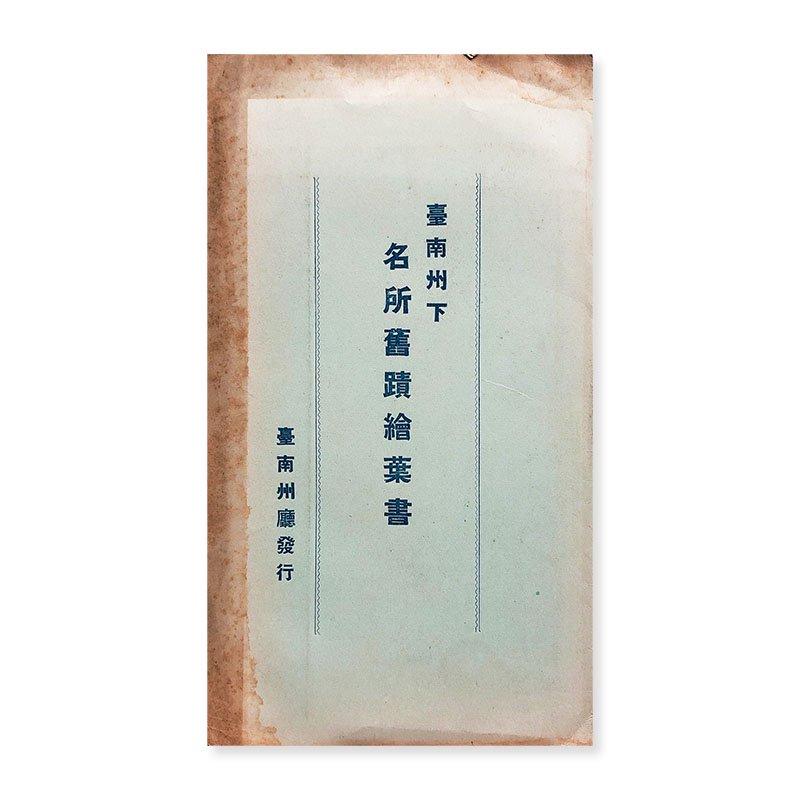 臺南州下 名所旧蹟繪葉書 三枚 戦前台湾絵葉書 (1918-1932) *袋付