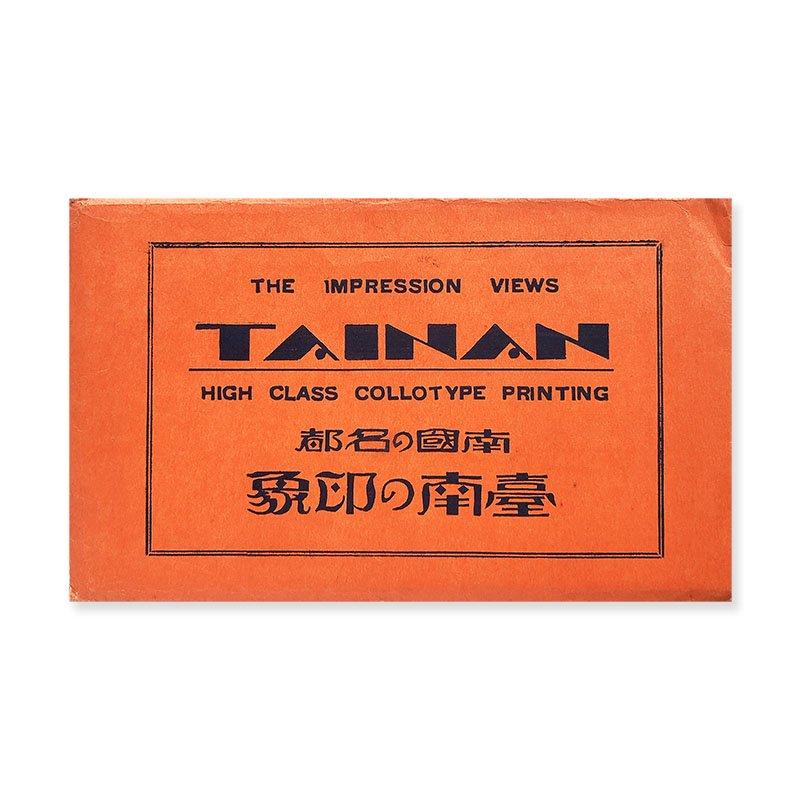 南国の名都 臺南の印象 八枚 戦前台湾絵葉書 (1918-1932) *袋付